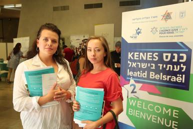 כנס לעתיד בישראל משרד הקליטה , בר אילן