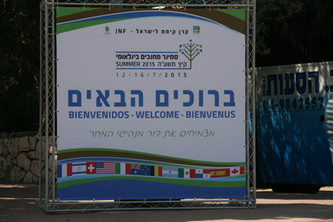 כנס בינלאומי - קקל 2015