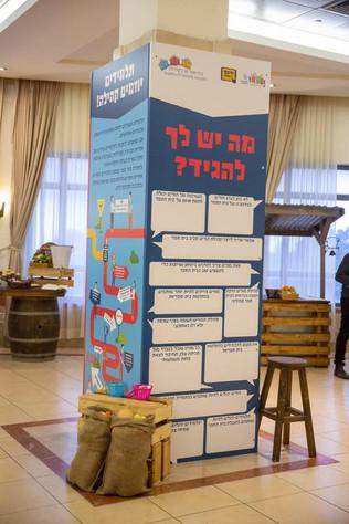 כנס מנהלים, מנהל חינוך ירושלים , בית וגן