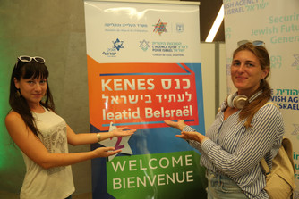כנס לעתיד בישראל משרד הקליטה, בר אילן
