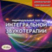 Курс интегральной звукотерапии квадрат.j