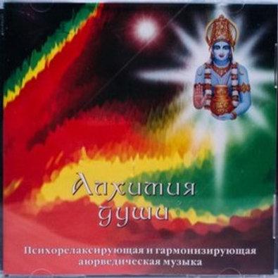 "CD: Школа ""Дханвантари"" - ""Алхимия души"""