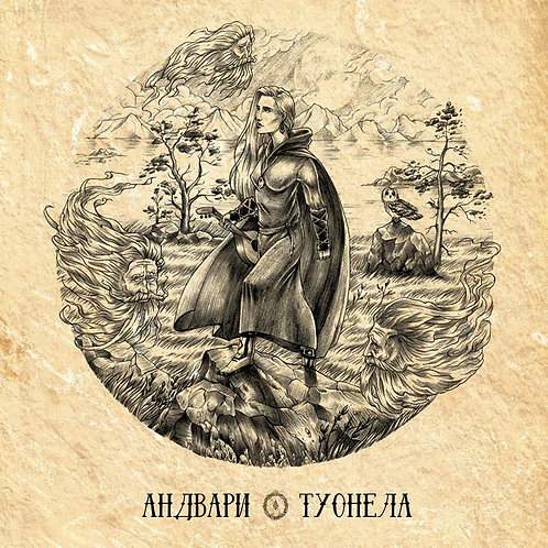 "CD: ""Андвари"" - EP ""Туонела"" (2017)"