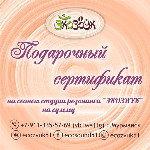 Подарочный сертификат на сеансы и товары Экозвука