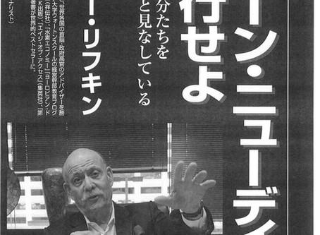 「『グリーン・ニューディール』を実行せよ」ジェレミー・リフキン 月刊COICE 2020年11月号