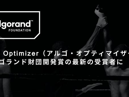 Algo Optimizer(アルゴ・オプティマイザー)がアルゴランド財団開発賞の最新の受賞者に