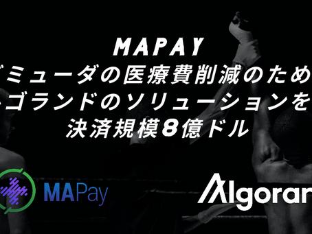 MAPay、バミューダの医療費削減のためにアルゴランドのソリューションを導入