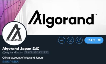 Algorand Japan公式ツイッター・アカウント開設!