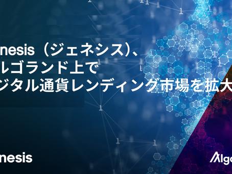 Genesis(ジェネシス)、デジタル通貨レンディング市場の拡大に向けてアルゴランドと提携