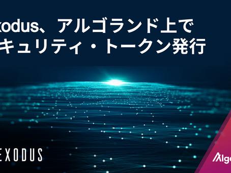 エクソダス(Exodus)、アルゴランド上でセキュリティ・トークンを発行、成長するデジタル・セキュリティ・エコシステムへのアクセスを拡大