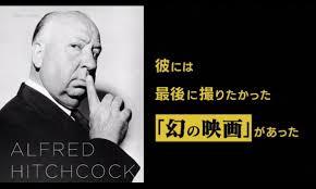 WOWOW ノンフィクションW ヒッチコック幻の映画 〜最期に仕掛けたサスペンス〜