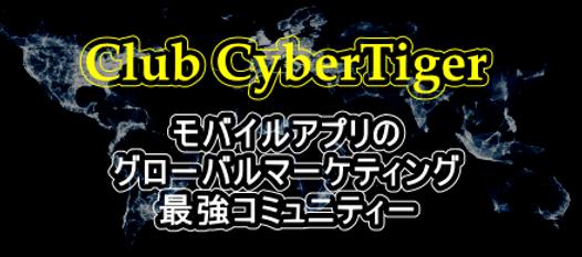 Club CyberTiger