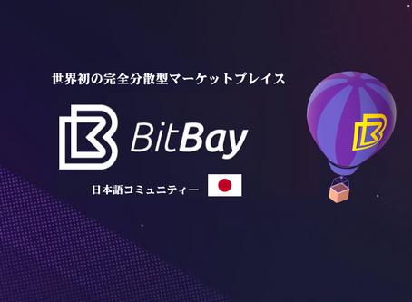 世界初の完全分散型マーケットプレイス BitBay.Market