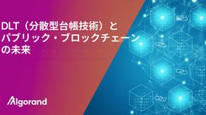 DLT(分散型台帳技術)とパブリック・ブロックチェーンの未来