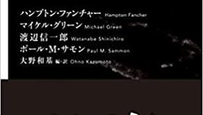 ブレードランナー証言録 (インターナショナル新書)  新書 – ハンプトン・ファンチャー (著), マイケル・グリーン (著), 渡辺 信一郎 (著), ポール・M・サモン