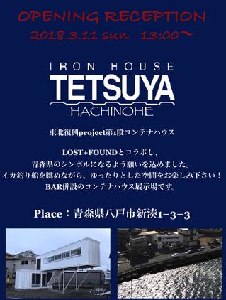 2018年3月11日(日)八戸展示場オープン・レセプション開催!