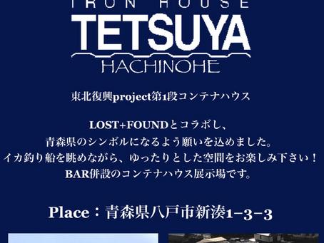 2018年3月11日(日)コンテナハウスTETSUYA八戸展示場オープン・レセプション開催!
