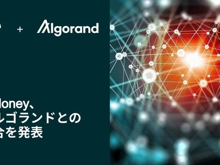e-Money、欧州ステーブルコインの流通を加速させるため、アルゴランド・ブロックチェーンとの統合を発表