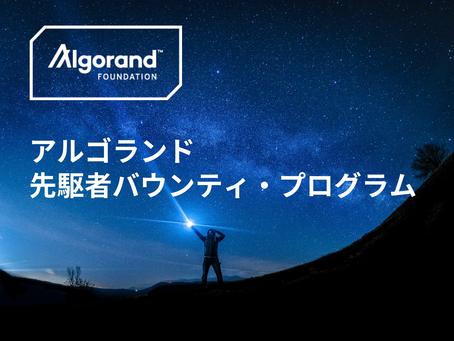 アルゴランド財団、200万ドルのアルゴランド先駆者バウンティ・プログラムを開始