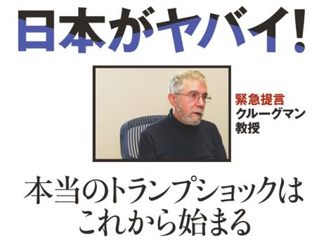 緊急提言ポール・クルーグマン教授 日本がヤバイ! 本当のトランプショックはこれから始まる