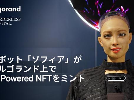 ロボットのSophiaが、サザビーズのアートワーク・オークションで500万香港ドルで落札され、ボーダレス・キャピタルに参画