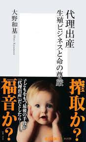 代理出産 生殖ビジネスと命の尊厳 (集英社新書) Kindle版 大野和基  (著)