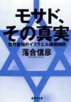 モサド、その真実―世界最強のイスラエル諜報機関 (集英社文庫)