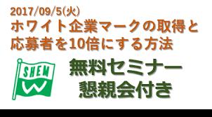 【セミナーのご案内】9月5日(火)タレントプール構築と運用セミナー×ホワイト企業マークで採用ブランディング