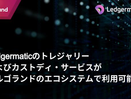 Ledgermaticのトレジャリーおよびカストディ・サービスがアルゴランドのエコシステムで利用可能に