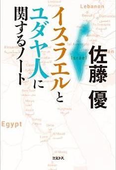 「イスラエルとユダヤ人に関するノート」佐藤優・著
