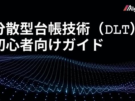 ブロックチェーン・チュートリアル:分散型台帳技術(DLT)初心者向けガイド