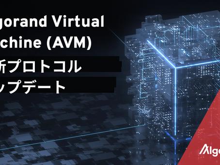 アルゴランドのアップグレードにより、ブロックチェーン・アプリケーションの開発が容易になり、Algorand Virtual Machine(AVM)が金融の未来を支える