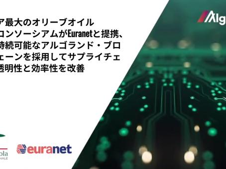 イタリア最大のオリーブオイル生産者コンソーシアムがEuranetと提携、安全で持続可能なアルゴランド・ブロックチェーンを採用してサプライチェーンの透明性と効率性を改善