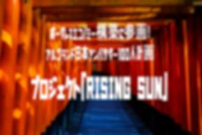 risingsun2.png