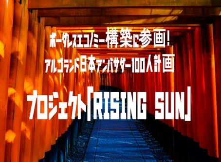 ボーダレス・エコノミーの構築に参画!アルゴランド日本アンバサダー100人計画プロジェクト「Rising Sun」