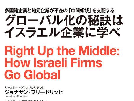 グローバル化の秘訣はイスラエル企業に学べ  DIAMOND ハーバード・ビジネス・レビュー論文