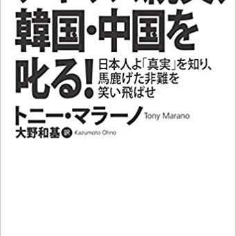 テキサス親父、韓国・中国を叱る! (日本語) 単行本(ソフトカバー) – トニー・マラーノ (著), 大野 和基 (翻訳)