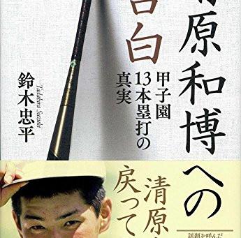 魂を揺さぶる熱い本。「清原和博への告白 甲子園13本塁打の真実」