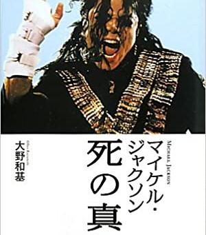マイケル・ジャクソン死の真相 単行本(ソフトカバー) – 大野 和基  (著)