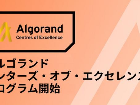 アルゴランド財団、アルゴランド・センターズ・オブ・エクセレンス・プログラム(ACE)を開始