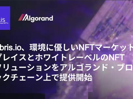 Abris.io、環境に優しいNFTマーケットプレイスとホワイトレーベルのNFTソリューションをアルゴランド・ブロックチェーン上で提供開始