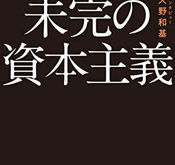 [音声DL付]英語で理解する 未完の資本主義 Kindle版 大野 和基  (著)