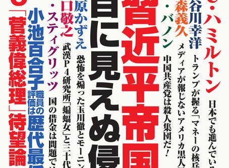 ジョセフ・スティグリッツ ノーベル賞経済学者が緊急提言!世界は知識経済へ 国の借金は問題ではない(聞き手:大野和基) 月刊Hanada2020年8月号