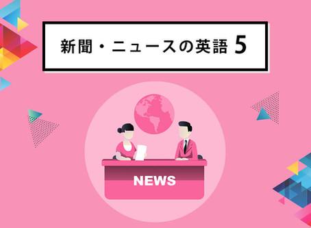 英語でニュースを読むならこれ!国際ジャーナリストおすすめのニュースソース5選  by English Journal Online
