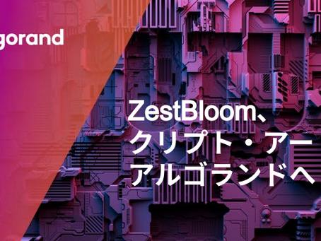 ZestBloom、クリプト・アートをアルゴランドへ
