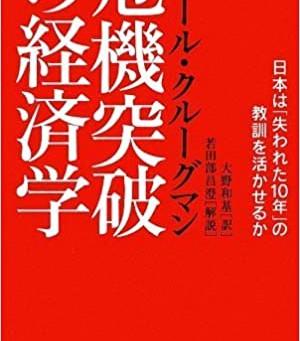 危機突破の経済学 (Voice select) (日本語) 新書 – ポール・クルーグマン (著), 大野 和基 (翻訳)