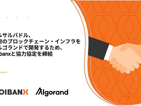 エルサルバドル、政府のブロックチェーン・インフラをアルゴランドで開発するため、Koibanxと協力協定を締結