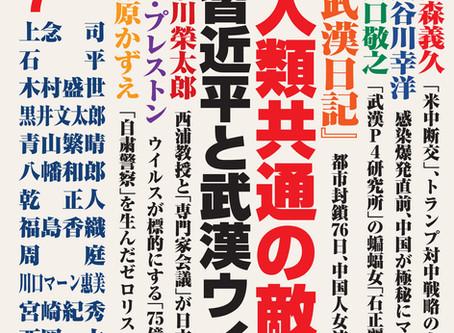 リチャード・プレストン(インタビュー大野和基)ウイルスが標的にする「75億人の肉」  月刊Hanada2020年7月号