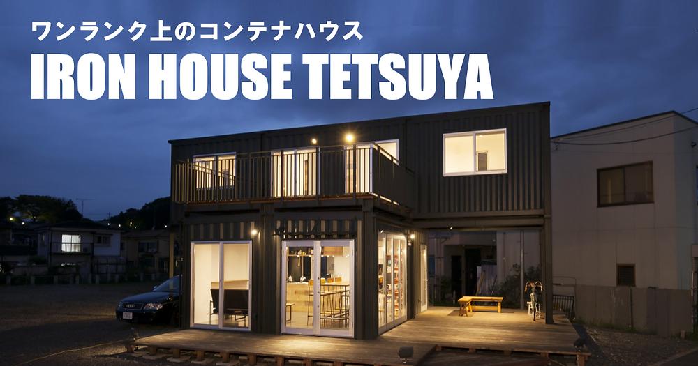 コンテナハウス IRON HOUSE TETSUYA