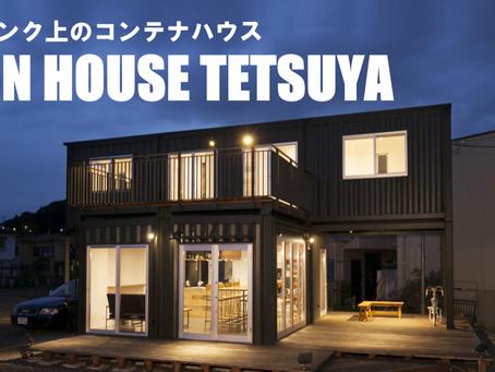 ワンランク上のコンテナハウス IRON HOUSE TETSUYA サイト・リニューアル!